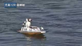 GⅠ児島キングカップ開設62周年記念競走 優勝戦