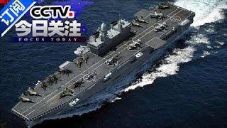 《今日关注》 20170403 075型两栖攻击舰将现身 外媒猜中国海军有多强 cctv 4