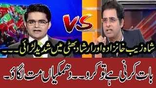 Shahzaib Khanzada and Irshad Bhatti Big Fight
