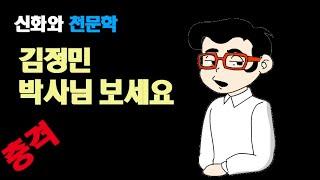 김정민 박사님 보세요(28)한글 창제의 비밀