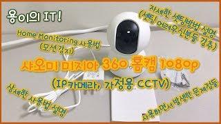 샤오미 미지아 360 웹캠 1080p (홈캠,CCTV,…