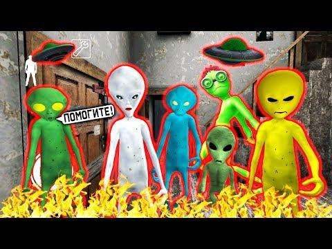 Злые Пришельцы Убийцы