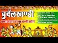 Bundelkhandi धमाकेदार बन्ना बन्नी सांग 2017   Bundelkhandi Non Stop Vivah Songs   Sona Cassette