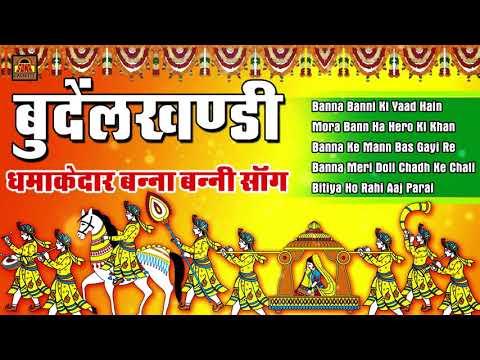 Bundelkhandi धमाकेदार बन्ना बन्नी सांग 2017 | Bundelkhandi Non Stop Vivah Songs | Sona Cassette