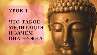 Уроки по медитации.  Урок 1. Что такое медитация и зачем она нужна