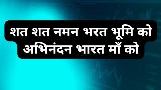 shat shat naman bharat bhumi ko abhinandan bharat ma ko. rss geet
