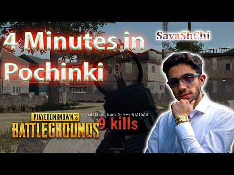 INSANE 4 Minutes in Pochinki!!! (9 Kills)
