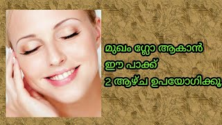 Instant Glowing face pack at home for glowing skin||DIY GLOW MASK||Malayali YouTuber