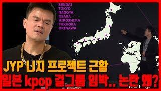JYP 니지 프로젝트 근황.. kpop 일본 걸그룹 탄생 임박에 '논란 왜?'