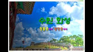 수원 화성(Suwon Hwaseong Fortress)…