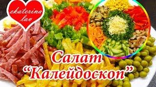 """Очень красивый и вкусный праздничный салат """"Калейдоскоп""""! Салаты на праздничный стол!"""
