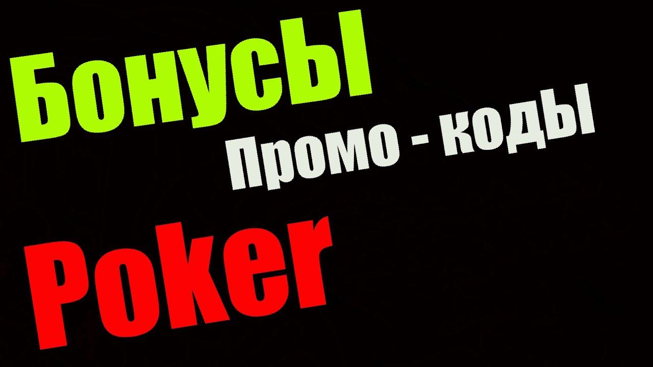 Pokerstars Turbo Series Boycott February 2020