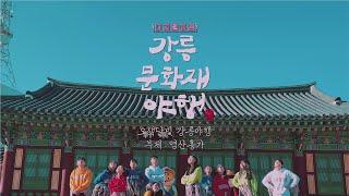 2020 강릉문화재야행 공식주제가 - 오색달빛 강릉야행…