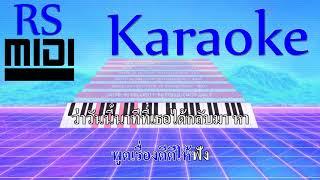 เก่าของใคร...ใหม่ของฉัน : ไอ..น้ำ [ Karaoke คาราโอเกะ ]