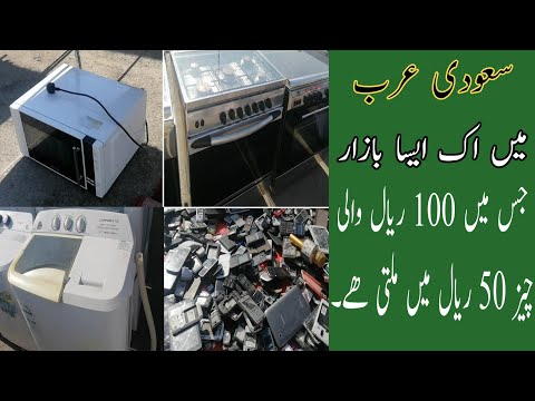 Cheap Used Goods Market in Saudi Arabia Har Chez Half Price  Haraj AlQaseem Technical Asad Hussain 