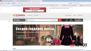 Купоны Aliexpress, где взять купоны Aliexpress(, 2014-02-14T08:40:45.000Z)