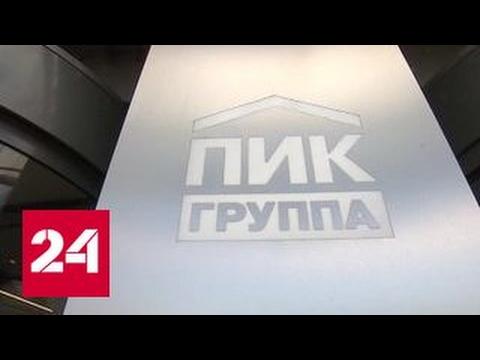 """В офисе ГК """"ПИК"""" прошли обыски"""