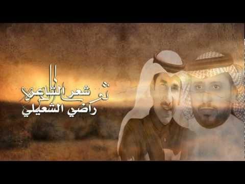 قصيدة ثوب العزة للشاعر / راضي الشعيلي إلقاء : حمد العيد