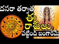These Zodiac Signs Will Get Lucky After Dussehra   Vijayadashami Horoscope Predictions   News Mantra
