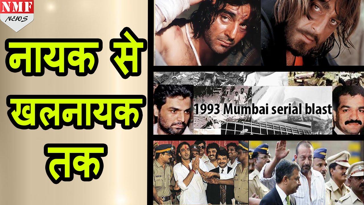 Sanjay Dutt Biography : नायक से खलनायक तक का सफर - YouTube