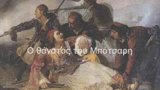 ATHANATO 1821