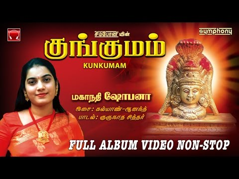 Kungumam | Mahanadhi Shobana | Amman | Full Album Video