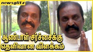 ஆண்டாள் சர்ச்சை -  வைரமுத்து விளக்கம் : First Time Vairamuthu Opens about his Andal Controversy