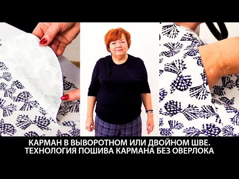 Карман в выворотном или двойном шве Технология пошива кармана без оверлока с красивой обработкой
