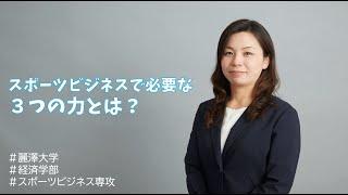 【WEB OPEN CAMPUS】スポーツビジネス専攻の先生へ3つの質問!
