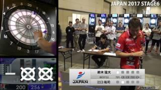 江口 祐司(JAPAN16) VS 鈴木 猛大 ‐JAPAN 2017 STAGE6 BEST32