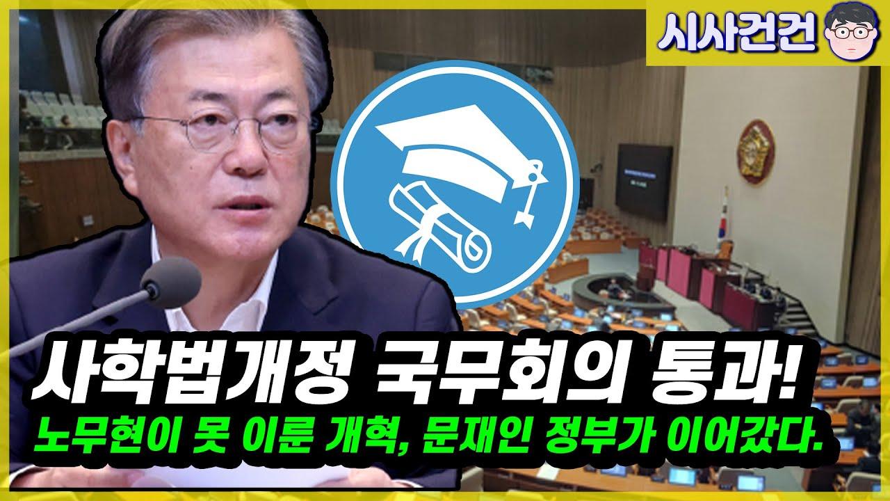 나경원 멘붕! 노무현이 못이룬 개혁, 문재인정부가 이어갔다!! 사학법개정 국무회의 통과!!