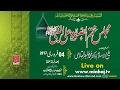 Dr. Tahir-ul-qadri's Speech Monthly Spiritual Gathering - Gosha-e-durood - Mqi - 4 February 2017 video