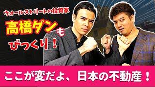 高橋ダン「ここが変だよ日本の不動産‼」【もふもふ不動産コラボ】