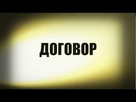 видео: #01 | Договор |