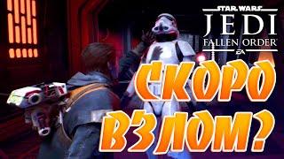 Star Wars Jedi: Fallen Order будет быстрый Взлом?Стоит Защита Denuvo!