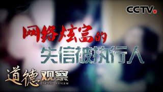 《道德观察(日播版)》 20200620 网络炫富的失信被执行人  CCTV社会与法