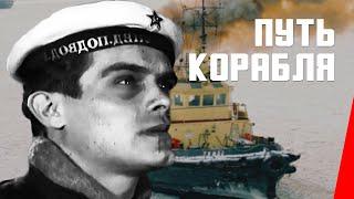 Путь корабля (1935) фильм смотреть онлайн