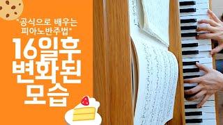 [공식으로 배우는 피아노반주법] CCM '마음이…