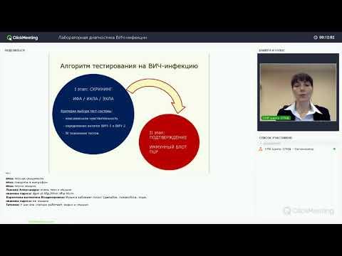 Лабораторная диагностика ВИЧ-инфекции, Карнаухова Е.Ю д. к. инфекционных болезней и эпидемиологии