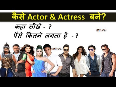 How to Become An Actor And Actress 2017 | कैसे एक्टर बने?
