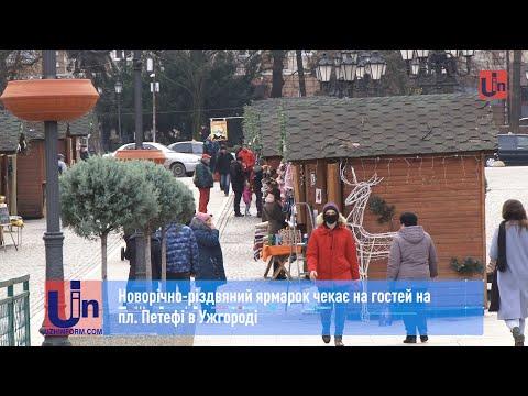 Новорічно-різдвяний ярмарок чекає на гостей на пл. Петефі в Ужгороді