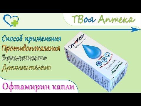 Офтамирин капли (мирамистин) показания, описание, отзывы
