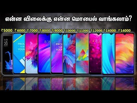 என்ன விலைக்கு எந்த மொபைல் சிறந்தது (5000 Rs To 15000 ) | Best Mobile Phones In All Price Range