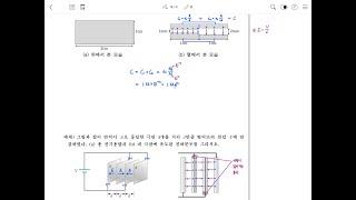 일반물리학 26.2 축전기의 연결과 전하분포