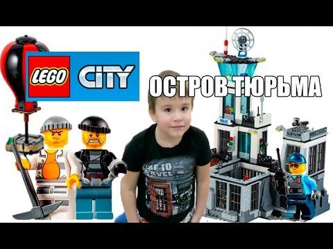 Лего сити 60130  Остров-тюрьма. LEGO City Prison Island 2016