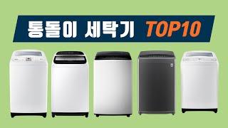 통돌이세탁기 추천 LG 삼성 위니아대우 회오리물살 빨래…