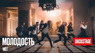 Мот - Молодость (репортаж со съемок клипа)