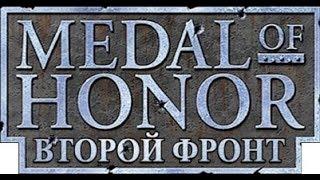 Medal of Honor: Allied Assault / Медаль за Отвагу: Второй Фронт [FullRUS] [7 Wolf]