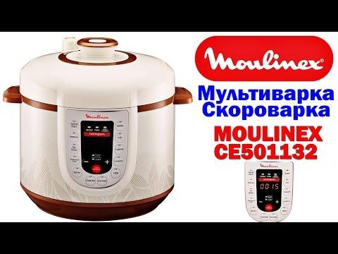 Мультиварка Moulinex CE 4000 -