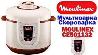 Мультиварка - скороварка MOULINEX CE501132 - ОБЗОР